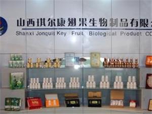 琪尔康翅果产业及环保日用品超市招商中