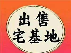 头潭村4+13.5安置证地基出售便宜卖了