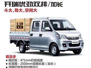 溧水恒大公司奇瑞开瑞四轮载货汽车已全系到货
