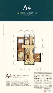 A4-三室��d一�l / 95-110�O(�s)