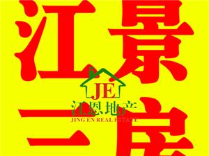 【视野绝对好】龙翔国际江景3房户型方正只售72万元