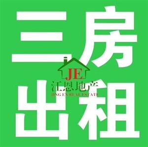 【县中心】精装电梯三房拎包入住2900元/月