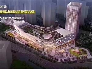 荣盛国际广场商铺在售低总价包租包管年化率8