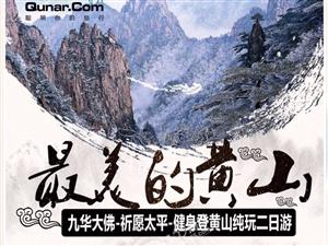 10月27号黄山二日游、天都峰已经对外开放!!