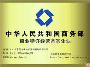 全国连锁  风光地产 东台地区诚邀加盟