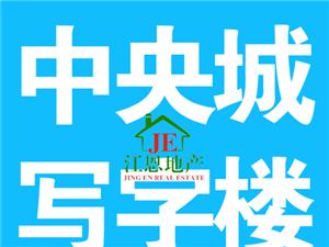 (办公绝佳)中央城精装修已做阁楼2000元/月