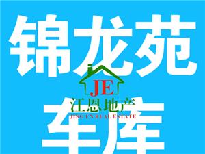 城中心锦龙苑小区便宜车库1室15万元出售