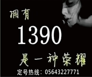 139/138+0564六安手机靓号批发