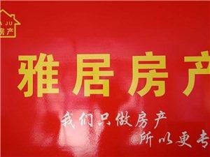2415天元上东城3室2厅1卫1500元/月