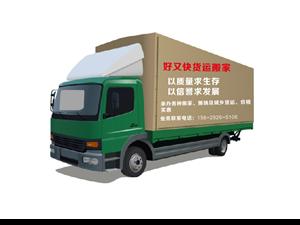 承接各种搬家及搬场业务