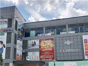 黔江天汇购物中心三楼旺铺招商(老重百)