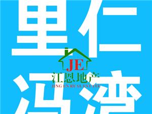 高铁新区附近里仁冯湾3房套房仅需46.58万元出售