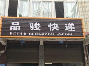 黔州宾馆附近超便宜门面出租2间1200元/月