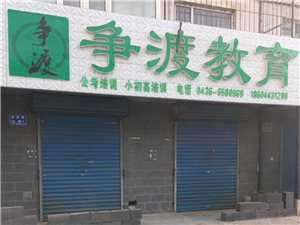 联通大厦西50米(原争渡教育)门市出租