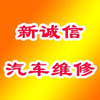 翼城县新诚信汽车维修中心