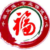翼城县千福专业保健中心