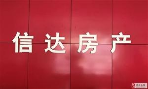 香驰喜苑3室2厅1卫130万元