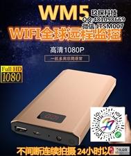 wifi移动电源摄像机wifi充电宝摄像机