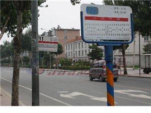 阜汽威尼斯人线上平台城乡公交公司公交卡、站点牌广告位招商