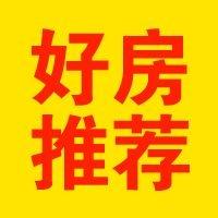 【旺铺+别墅!】龙翔国际带店面别墅235万元