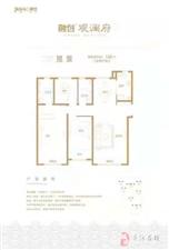 【惠买房】融创观澜府3室2厅2卫132万元