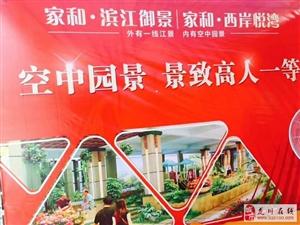 家和西岸悦湾中层主人房可看到江景62.98万