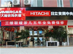长阳日立空调专业店