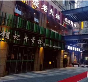 一楼独立餐饮铺,可自营,总价一百万左右,这样的铺子