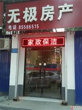 无极光明街中段锦绣园3室2厅1000元/月