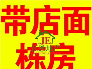 房东降价:龙洲安置区包边栋房带店面仅售130万元
