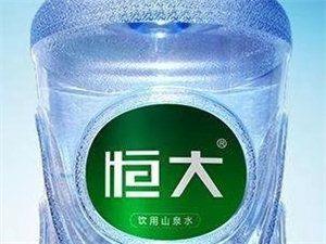 恒大 绿泉桶装水