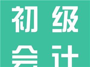 启创会计培训晚班11.22感恩节正式开班.