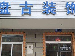 北京澳门拉斯维加斯网址装修,首选澳门拉斯维加斯网址盘古装饰!