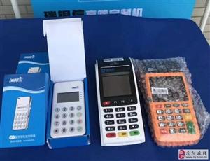 南阳POS机免费送!可以刷自己的卡,个人和商家都可