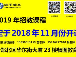 畅图2019年招教课程11月10日盛大开课