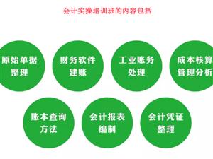 鹤山市会计培训会计实操到南大,新?#40644;?#20250;计培训开班了