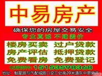 4922招远河西金矿家属楼5楼72平34万出售