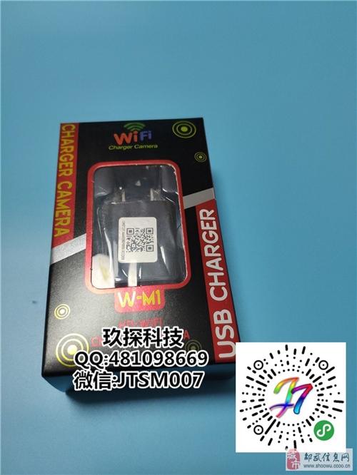 wifi充电器摄像机WIFI充电头插头摄像头