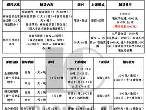 2019國考輔導課程