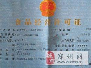 鄭州餐飲公司注冊需要具備什么條件準備什么資料?