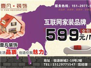 壹凡装饰互联网家装品牌:全包599元/平米
