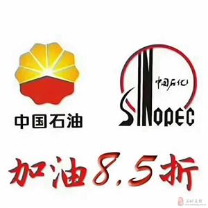 中石油石化8.5折加油卡