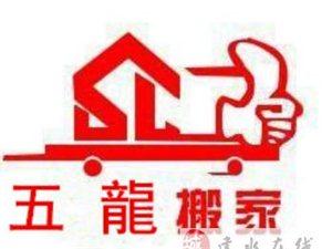 建水专业公司搬迁,仓库搬迁,家具拆装,长短途货运等