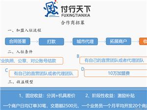 珠海新零售方案招商加盟