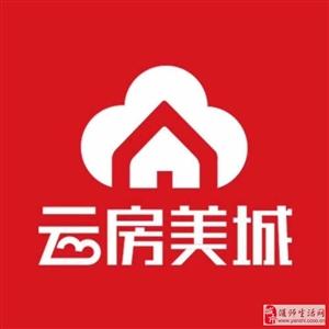 《云房房产》3层独家小院260平,急售!