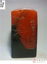 寿山石鸦皮印章