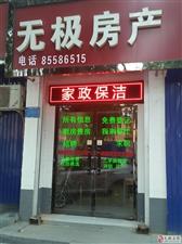 光明街中段锦绣园小区3室家电全出租