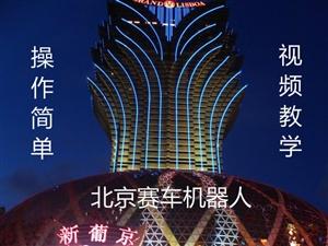 出售北京赛车合集机器人软件对接8码9码稳赢公式盘口