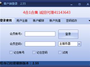 出售北京赛车机器人软件8码9码合集pk公式投注软件