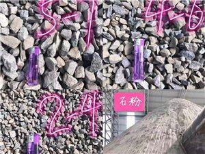 唐山砂石料廠家−−唐山砂石料生產銷售-唐山石粉廠家